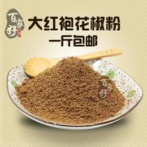 花椒面四川大红袍汉源特级花椒500g特麻红花椒麻椒调料正宗花椒粉