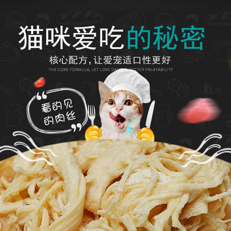 森芳妙鲜鱼肉包猫湿粮封包罐头鸡胸肉幼猫湿粮猫粮猫咪零食100g*5