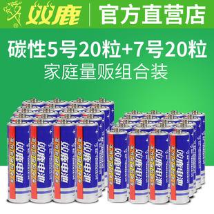 7号20节儿童玩具空调电视遥控器 双鹿碳性五号七号干电池5号20粒