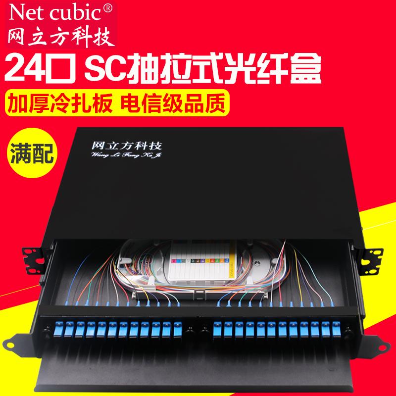 光纤配线盒