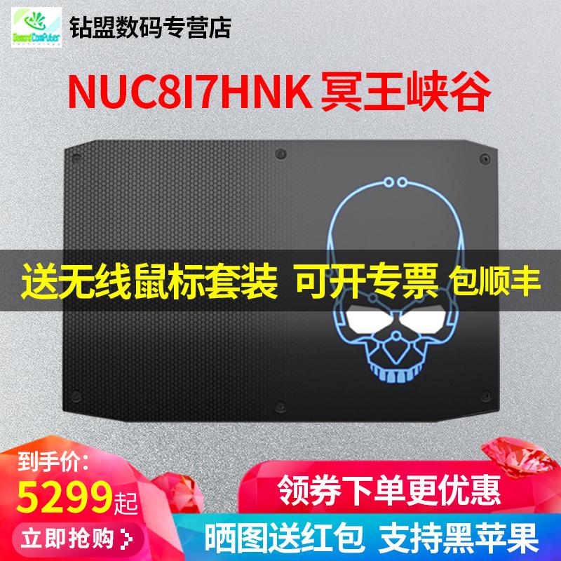 Intel/英特尔 NUC8i7HNK4 哈迪斯冥王峡谷 酷睿i7-8705G四核心32G内存1TB固态独立显卡游戏迷你电脑主机4K