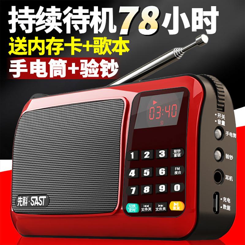 SAST/先科 T-50收音机老年老人迷你小音响插卡小音箱便携式播放器户外戏曲评书随身听mp3充电新款音乐播放器