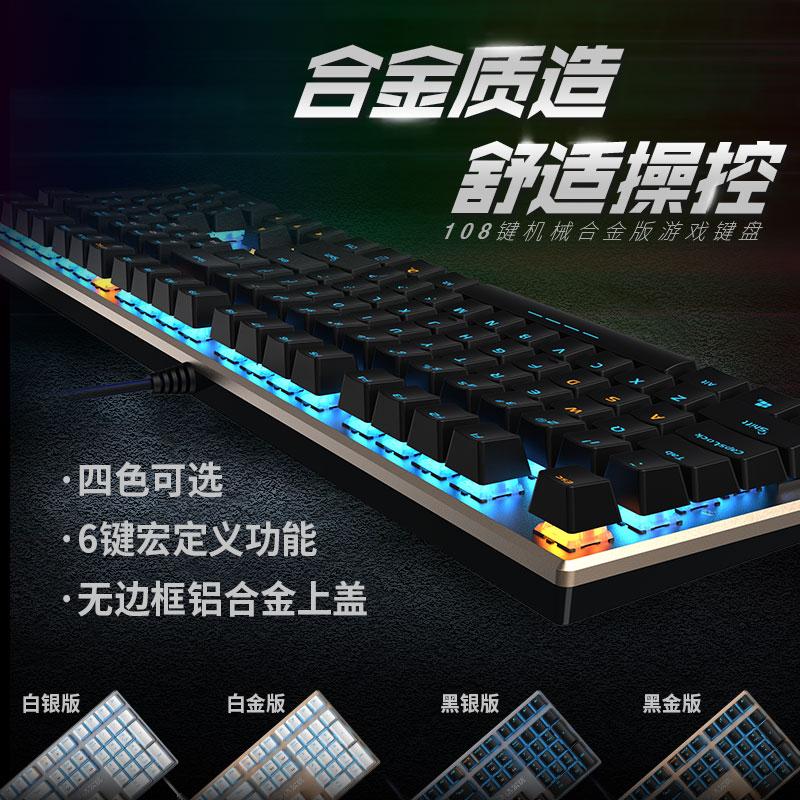 达尔优机械键盘黑轴青轴机械合金版