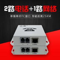 对1电话光端机PCM单模单纤路纯电话光端机16电话光端机汤湖