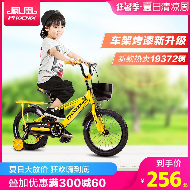 凤凰儿童自行车小孩脚踏单车男孩宝宝2-3-4-6-7-8-9-10岁女孩童车