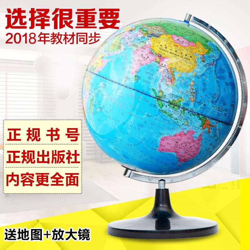 地球仪32cm高清2018