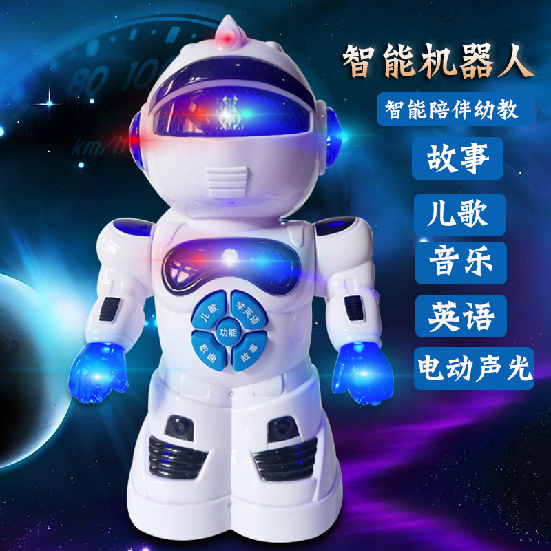小孩机器人