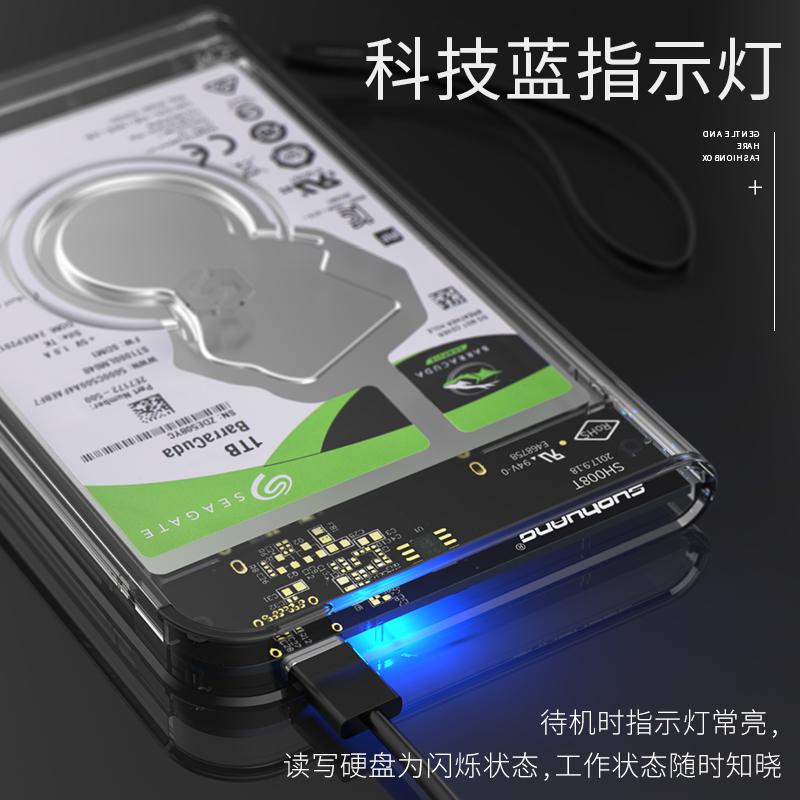 索皇移动硬盘盒子2.5寸外接usb3.0外置硬盘读取磁盘阵列保护盒台式机笔记本电脑机械ssd固态移动透明外壳硬盘
