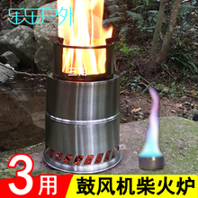 Outdoor wood stove Furnace Portable wood stove head Alcohol stove Windbreak wood stove gasifier equipment