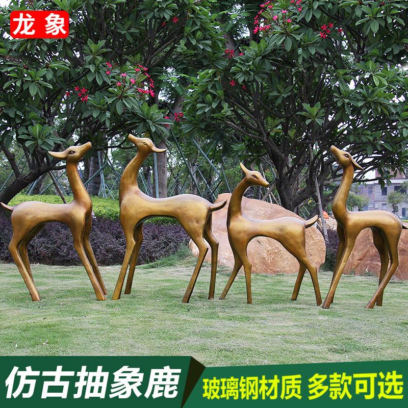 仿铜抽象鹿摆件户外花园林景观小品梅花鹿装饰品玻璃钢几何鹿雕塑