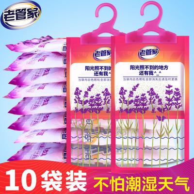 老管家10袋装可挂式家用除湿袋吸潮除湿室内干燥剂防潮剂衣柜防霉