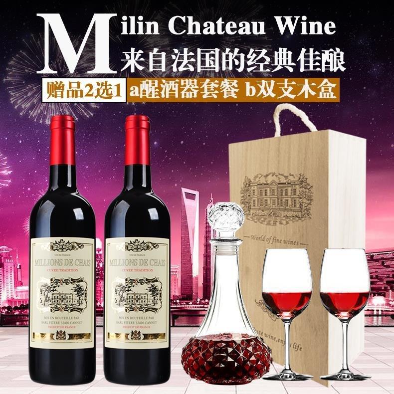 酒业法国红酒