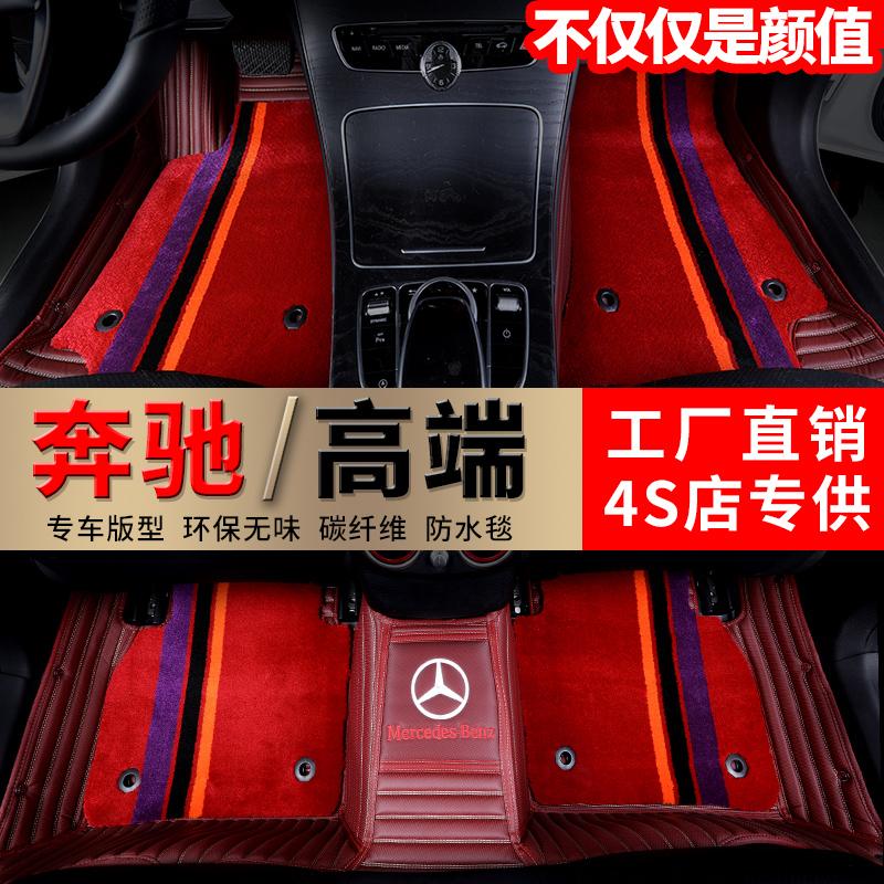 奔驰a200l e300l glc260l c200L S320级GLS400全包围专用汽车脚垫