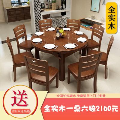 全实木餐桌椅组合中式年货节
