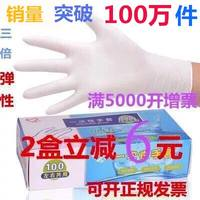 Disposable gloves female latex surgery rubber dishwashing catering labor insurance dental industry acid and alkali thickening gloves