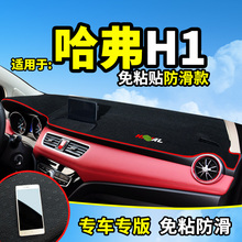 Special for Great Wall Harvard H1 decoration automotive interior accessories central control dashboard sunscreen mat