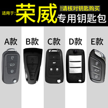 Rongwei RX8/550/950/750/W5 Modified Decoration E50/e950 Automotive Accessories Key Set Buckle Package