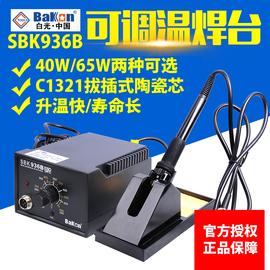 白光电烙铁SBK936b焊台恒温可调温套装家用锡焊维修调温电焊台936图片