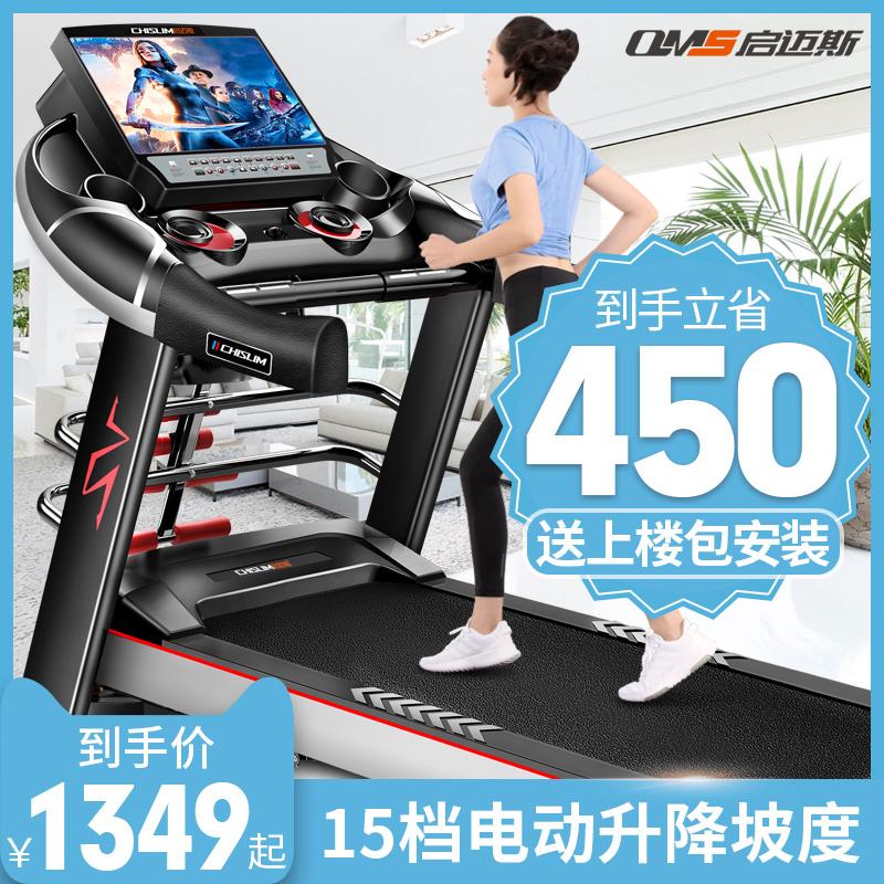 启迈斯R8电动跑步机家用款小型超静音多功能折叠室内健身房器材