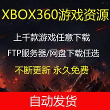 FIFA18 PES2018等 硬盘读取器USB传输器 XBOX360游戏资源 NBA2K18