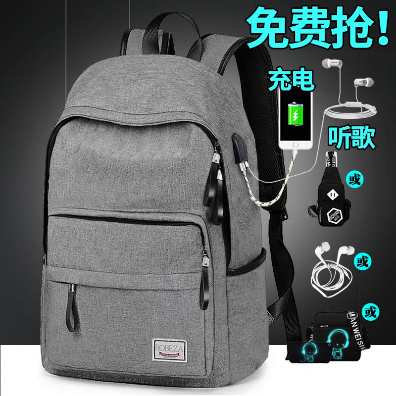 韩版商务旅行双肩包1元优惠券