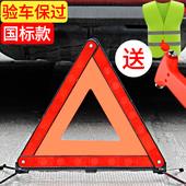 汽车三角架警示牌危险故障停车牌车载用灭火器反光三脚架年检包过