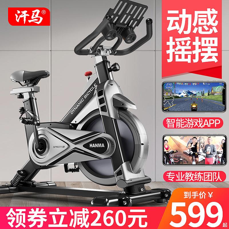 汗马动感单车家用室内脚踏健身车房减肥器材女运动自行车锻炼骑行