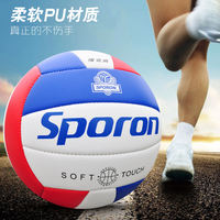Volleyball entrance examination student special ball Children's volleyball juvenile student training beginner genuine soft women's volleyball