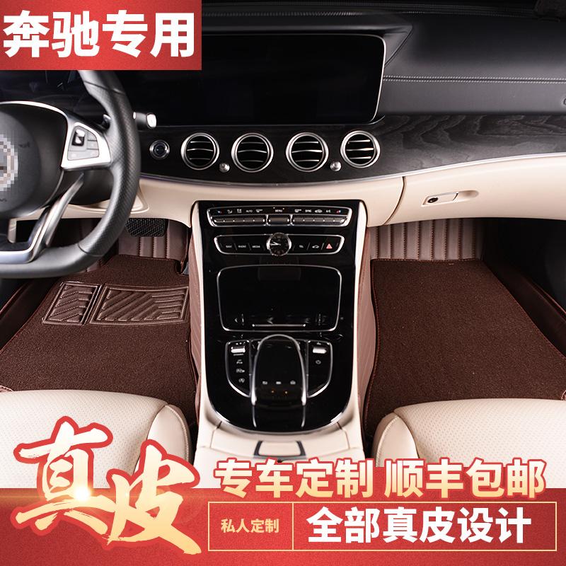 奔驰S320S400E200LE300LC200LCLS320迈巴赫S级真皮全包围汽车脚垫