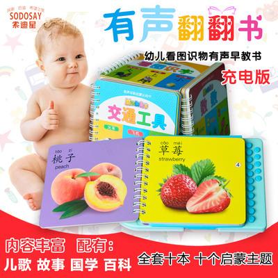 宝宝多功能学习机