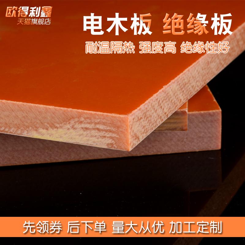 电木板加工定制整张零切防静电电工板 绝缘板5mm 3mm耐高温胶木板