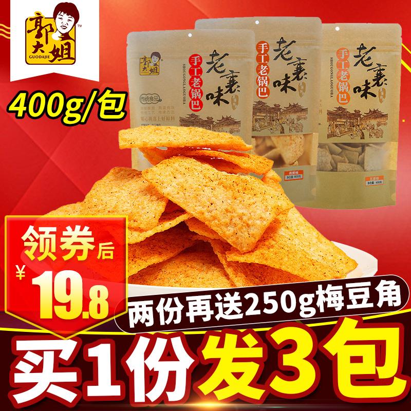 郭大姐传统大米手工锅巴400gX3老襄阳特产麻辣味五香休闲零食批发