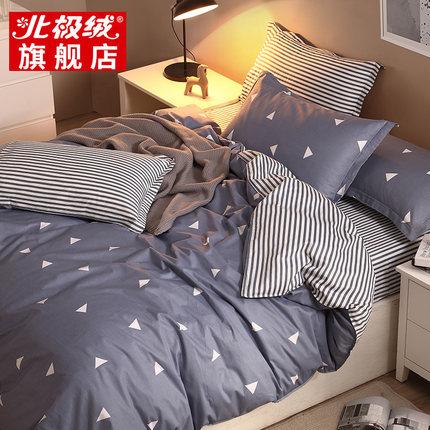 北极绒纯棉四件套全棉床品夏季床上用品宿舍被套床单三件套北欧风