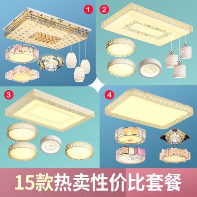 灯具套餐组合LED吸顶灯客厅灯长方形现代简约三室两厅水晶灯套装旗舰店
