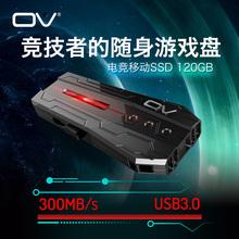 OV 120g ssd固态u盘 3.0高速便携移动优盘 创意两用移动固态硬盘