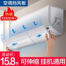 空调挡风板防直吹美 格力通用伸缩壁挂式挡冷气月子婴幼儿防风罩