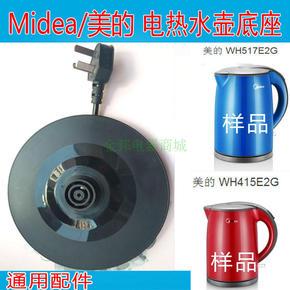 美的电热水壶底座 快速烧开水壶WH517E2G  WH415E2G通用底座配件