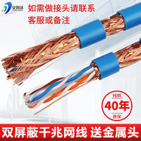 Pure copper super six double shielded Gigabit cable home high speed oxygen free copper computer monitoring network cable 300 meters