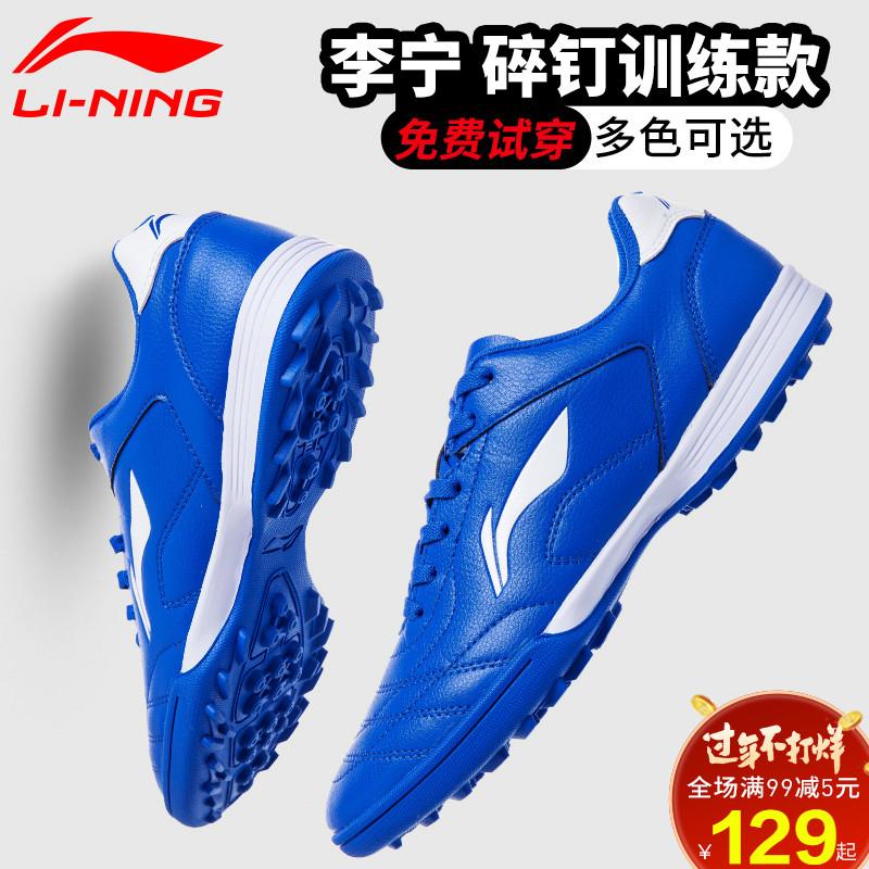李宁足球鞋男儿童TF碎钉球鞋女男童成人小学生青少年防滑训练鞋