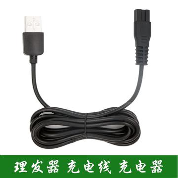 五羊儿童理发器配件充电器宝宝电推剪USB充电线电推子5V适用款