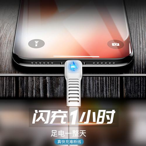 苹果X8快充pd数据线type-c转lighting Macbook pro苹果手机充电线