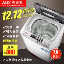 奥克斯7.5/8.2KG洗衣机全自动 家用小型天鹅绒风干热烘干大容量