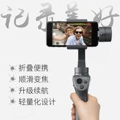 DJI大疆灵眸osmo2+防抖手机三轴手持云台稳定器自拍直播运动拍摄