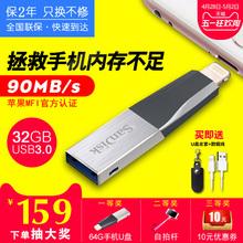 闪迪苹果手机u盘32g高速电脑两用iphone内存扩容金属ipad外接优盘