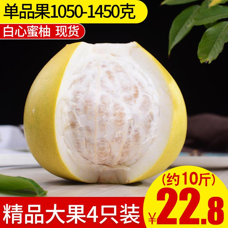 平和白心柚子