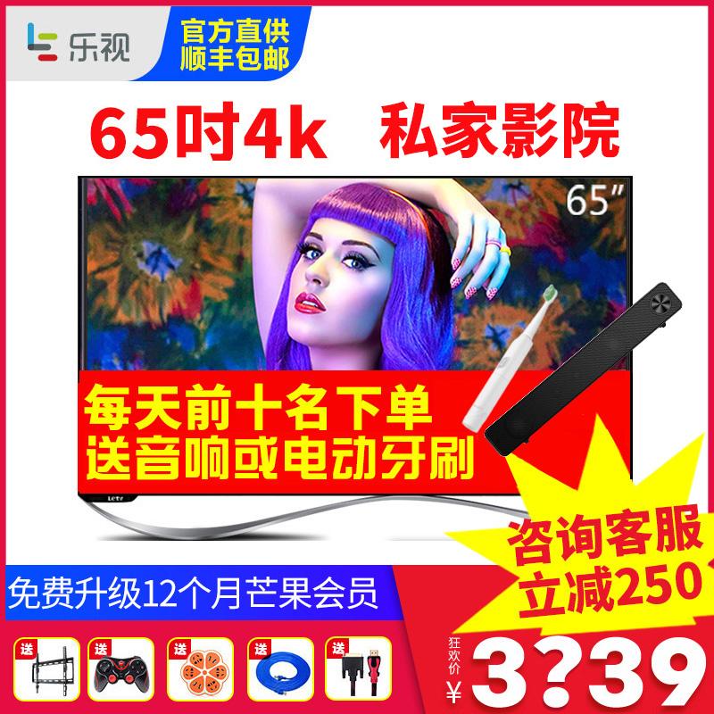 乐视TV X65S 65英寸4K高清智能wifi网络液晶超级平板电视机60 70
