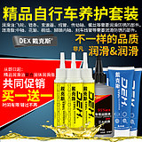 Dex bicycle chain oil mountain bike grease single bike maintenance silicone oil engine road butter chain