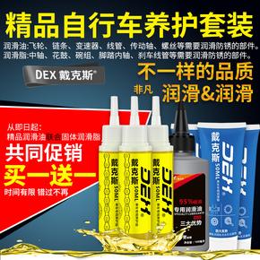 dex自行车链条油 山地车 润滑脂 单车保养硅油机油公路黄油链子