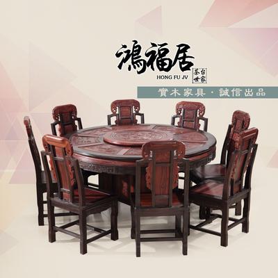 鸿福居 实木红木餐厅家具 黑檀镶嵌小叶红檀中式古典圆台餐桌餐椅价格