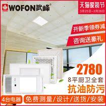灯换气奥普浴霸全套安装上门服务LED杭州集成吊顶铝合金扣板